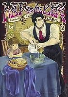 しをちゃんとぼく 2 (ヤングジャンプコミックス)