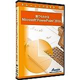 誰でもわかるMicrosoft PowerPoint 2016