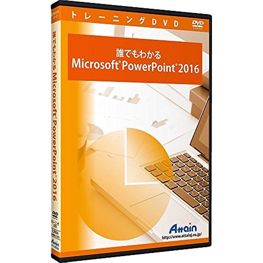 批判的関数動機誰でもわかるMicrosoft PowerPoint 2016