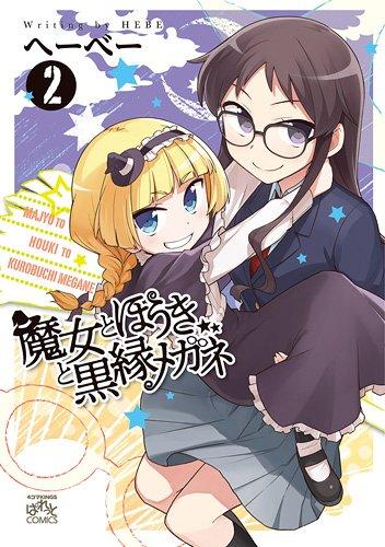 魔女とほうきと黒縁メガネ (2) (4コマKINGSぱれっとコミックス)の詳細を見る