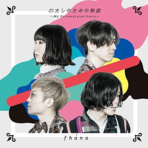 fhana – わたしのための物語 ~My Uncompleted Story~【アーティスト盤】 [Mora FLAC 24bit/96kHz]