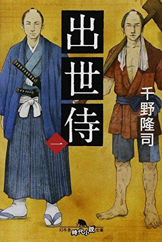 出世侍(一) (幻冬舎時代小説文庫)の詳細を見る