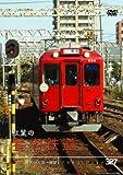 【パシナコレクション】 紅葉の養老鉄道 [DVD]