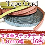 【INAZUMA】 ヌメ革テープ 生成りステッチ入 10mm幅。本革コード1m単位。カバンの持ち手などに。KSTK-10#8赤