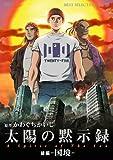 太陽の黙示録 【後編-国境-】[DVD]