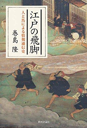 江戸の飛脚―人と馬による情報通信史