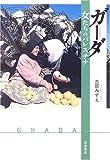 「ガーダ―女たちのパレスチナ」古居 みずえ