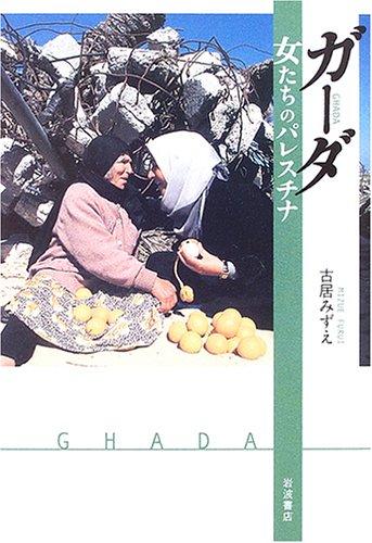 ガーダ―女たちのパレスチナの詳細を見る
