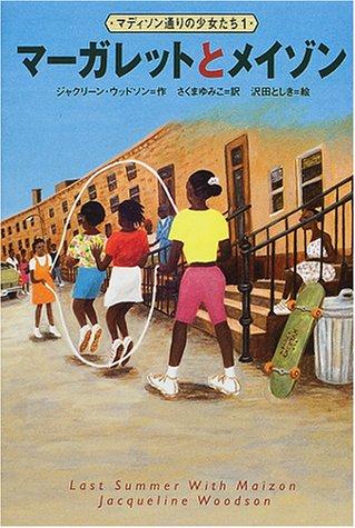マーガレットとメイゾン―マディソン通りの少女たち〈1〉 (ポプラ・ウィング・ブックス)の詳細を見る