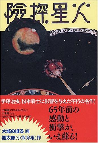 火星探険—復刻版