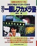 30日で完全マスターできる35ミリ一眼レフカメラ塾 (Gakken camera mook―CAPAカメラシリーズ)