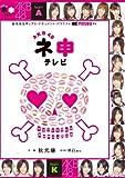 AKB48 ネ申テレビ [DVD]の画像