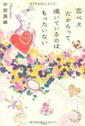 恋ベタだからって嘆いているのはもったいない (『日本ラブストーリー大賞』シリーズ)の詳細を見る