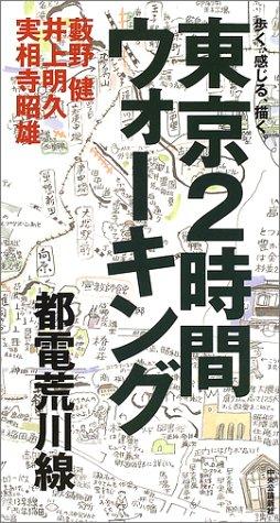 東京2時間ウォーキング都電荒川線―歩く、感じる、描く。