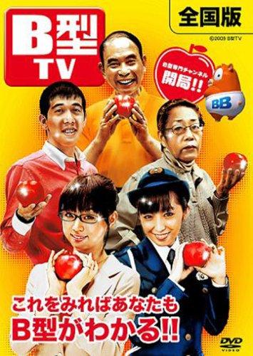 B型 TV [DVD]