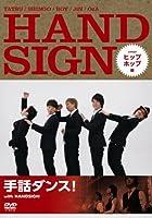 手話ダンス!  with HANDSIGN ヒップホップ編 [DVD]