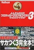J.LEAGUEプロサッカークラブをつくろう!3ザ・コンプリートガイド (電撃プレイステーション)