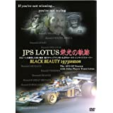 JPS LOTUS 栄光の軌跡 [BLACK BEAUTY 1973 SEASON] [DVD]