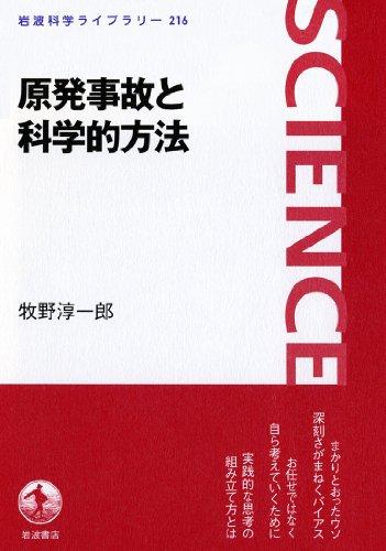 原発事故と科学的方法 (岩波科学ライブラリー)の詳細を見る