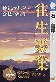 往生要集―地獄のすがた・念仏の系譜 浄土への往生を苛烈なまでに求めた時代と人びとの心 (NHKライブラリー)