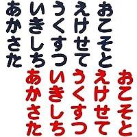 ひらがな ワッペン 【あ~と】フェルトワッペン アイロン接着 紺色 赤色 名前 ネーム アップリケ アイロンワッペン お名前ワッペン 名前シール 手芸 入園 入学 (し【紺色(ネイビー)】)