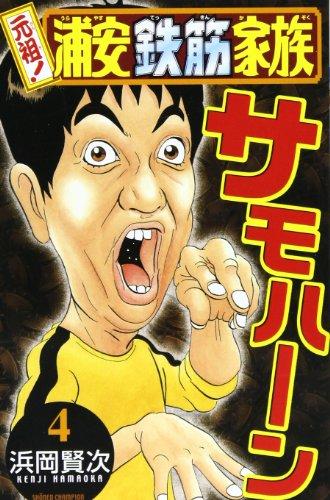 元祖!浦安鉄筋家族 (4) (少年チャンピオン・コミックス)の詳細を見る