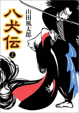 八犬伝 (朝日新聞社)