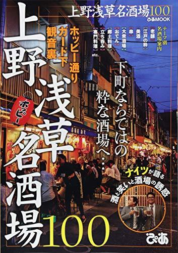 上野浅草名酒場100 (ぴあMOOK)