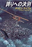 誇りへの決別 (Hayakawa novels)