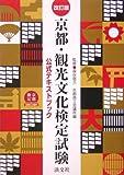 京都・観光文化検定試験公式テキストブック 画像