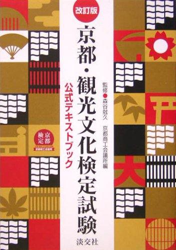 京都・観光文化検定試験公式テキストブックの詳細を見る