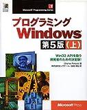 プログラミングWindows第5版〈上〉Win32 APIを扱う開発者のための決定版! (Microsoft Programming Series)