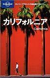 ロンリープラネットの自由旅行ガイド カリフォルニア (ロンリープラネットの自由旅行ガイド (A-03))