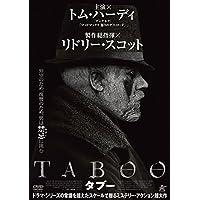TABOO タブー DVD-BOX