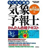 気象予報士かんたん合格テキスト 〈学科・専門知識編〉