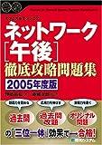 ネットワーク[午後]徹底攻略問題集2005年度版 (Shuwa SuperBook Series)