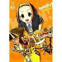 けいおん! 3巻 (まんがタイムKRコミックス)