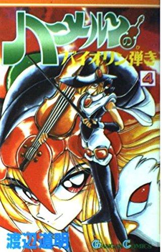 ハーメルンのバイオリン弾き 4 (ガンガンコミックス)の詳細を見る