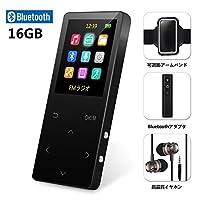 16GB MP3プレーヤー、Bluetooth対応 ウォークマン Bluetoothアダプタ付き、 FMラジオ/ボイスレコーダー、ロスレスサウンド、金属製、1.8イン多彩スクリーン、60時間再生、高品質イヤホン、アームバンド付き、Bluetoothアダプタ、ブラック
