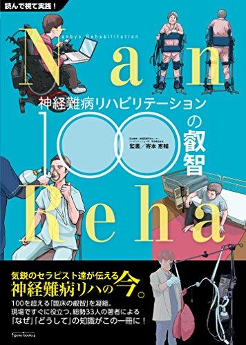 神経難病リハビリテーション100の叡智 (NanーReha)