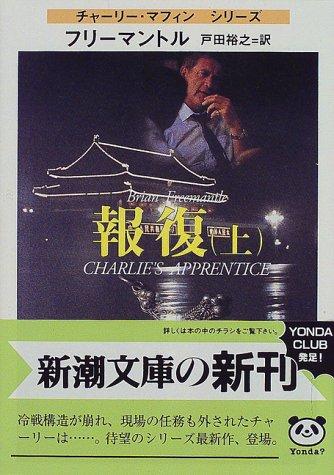 報復〈上〉―チャーリー・マフィンシリーズ (新潮文庫)の詳細を見る