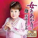 テイチクエンタテインメント 天童よしみ/水木れいじ/前田俊明 女のあかり(DVD付)の画像