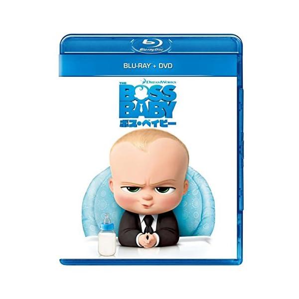 ボス・ベイビー ブルーレイ+DVDセット [B...の紹介画像2