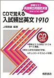 CDで覚える入試頻出英文1910―即戦ゼミ3英語頻出問題総演習〈最新五訂版〉準拠