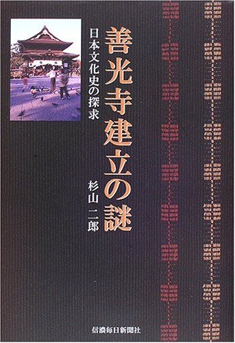 善光寺建立の謎―日本文化史の探求