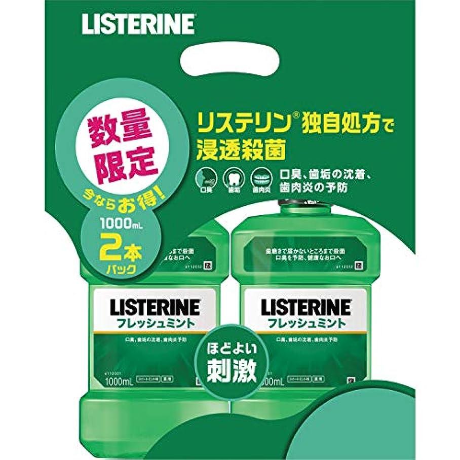 北方処分した定期的LISTERINE(リステリン) 薬用 リステリン フレッシュミント マウスウォッシュ スイートミント味 【まとめ買い】 1000mL×2個