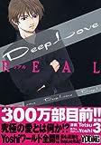 Deep Love[REAL](3) (ヤンマガKCスペシャル)