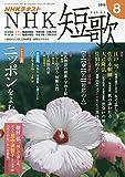 NHK短歌 2019年 08 月号 [雑誌] 画像