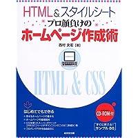HTML&スタイルシート プロ顔負けのホームページ作成術