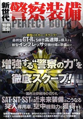 新世代警察装備PERFECT BOOK (別冊宝島 (1138))